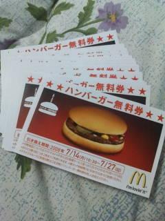 国連からも許可 マクドナルド 無料券 ヤフオク ハンバーガー
