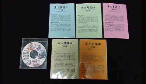 東方旧作5作品 東方project zun ヤフオク 上海アリス幻樂団