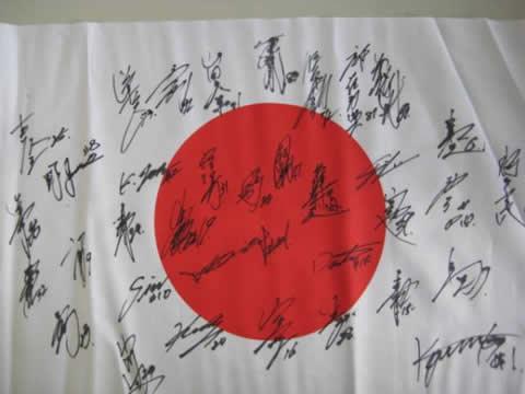 WBC優勝記念サイン入り日の丸75万円で落・・・札・・・・ん?