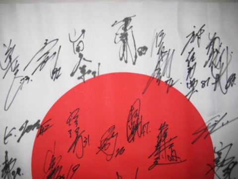 WBC優勝記念サイン入り日の丸 ヤフオク オークション 出品 高額