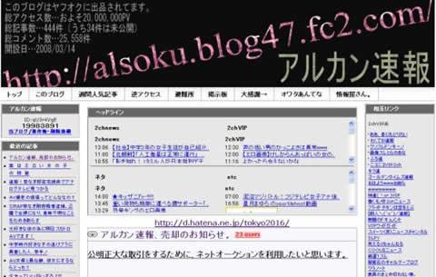 2chコピペブログ 「アルカン速報」 まとめサイト