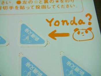 新潮文庫 Yonda?CLUB応募券