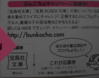 宝島社ぶんこちょキャンペーン応募券