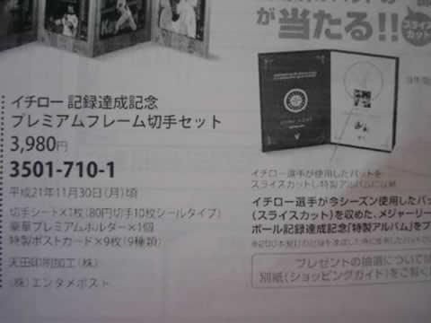イチロー記録達成記念プレミアムフレーム切手申込限定専用用紙