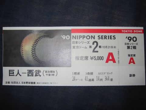 激レア★1990.8.10 東京ドームで初の中止試合★涙のチケット