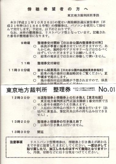 酒井法子(のりピー) 裁判傍聴整理券(リストバンド) ヤフオク