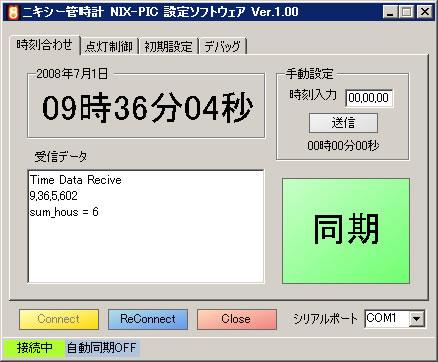 【新ケース】 卓上ニキシー管時計 完成品(ロシアIN-16仕様)