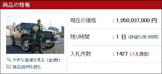 【新春企画】亀田興毅さん愛車!ハマーH2 by車選び.com