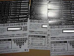 AKB48 ポニーテールとシュシュ 選抜総選挙 投票券 30枚