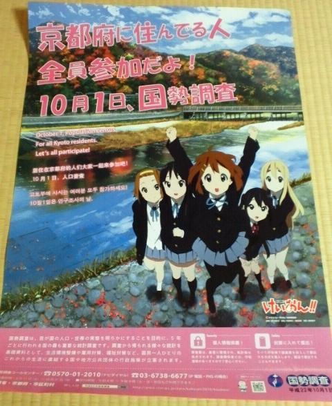 【貴重】京都府国勢調査 けいおん!タイアップ特大B2ポスター