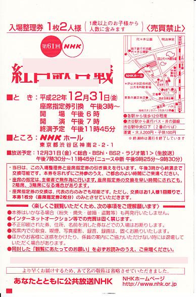 30万円で紅白歌合戦が生で見れる! 入場整理券 観覧ハガキ