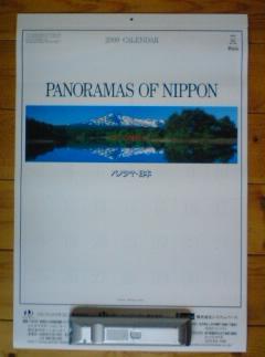 非売品!2009年パノラマ日本・絶景カレンダー