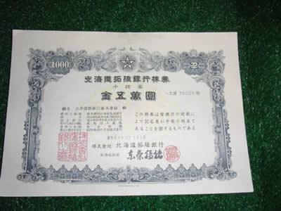 北海道拓殖銀行 倒産 旧株券