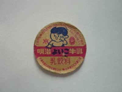 ★牛乳キャップ45/明治乳業 兵庫/明治よいこ牛乳 水曜/蓋ふた★