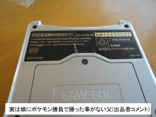 【今さら】ゲームボーイアドバンスSP周辺機器付き【何で?】