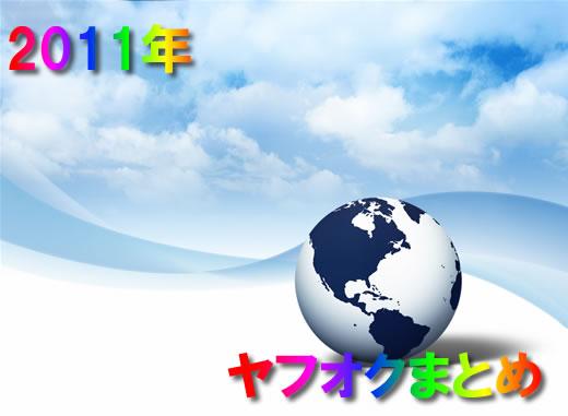 2011年ヤフオクまとめ!オークション