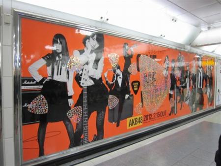 AKB48 ピック givemefive