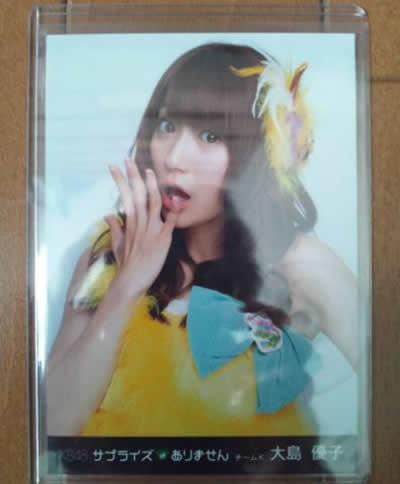 AKB48 生写真 大島優子 サプライズはありません びっくり顔