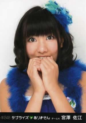 AKB48 宮澤佐江 サプライズはありません 生写真 びっくり顔