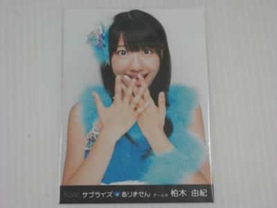 [089T03636]AKB48 柏木由紀 生写真 サプライズはありません