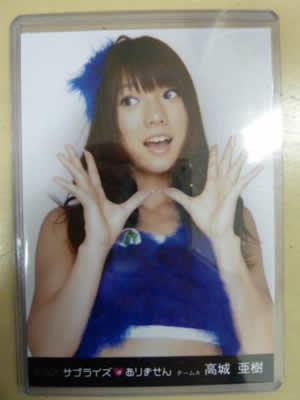 AKB48 サプライズはありません 高城亜樹 ビックリ顔 生写真