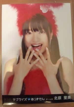 AKB48 サプライズはありません 生写真 北原里英 びっくり