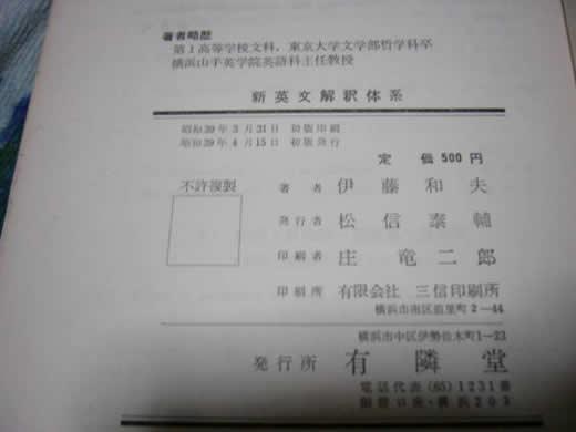 ★新英文解釈体系 伊藤和夫著 有隣堂◆昭和39年初版本◆★
