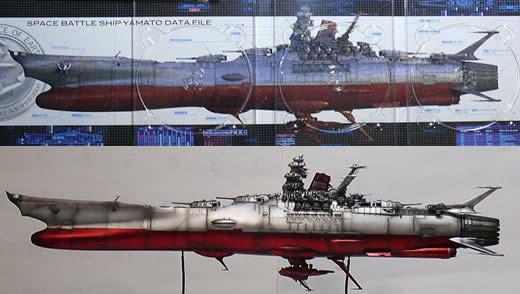1/500改修完成品 宇宙戦艦ヤマト実写版