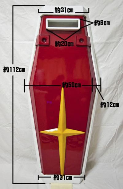 ガンダム シールド 人間サイズ FRP製 盾